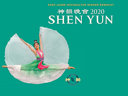 Shen Yun - lassen Sie sich verzaubern!